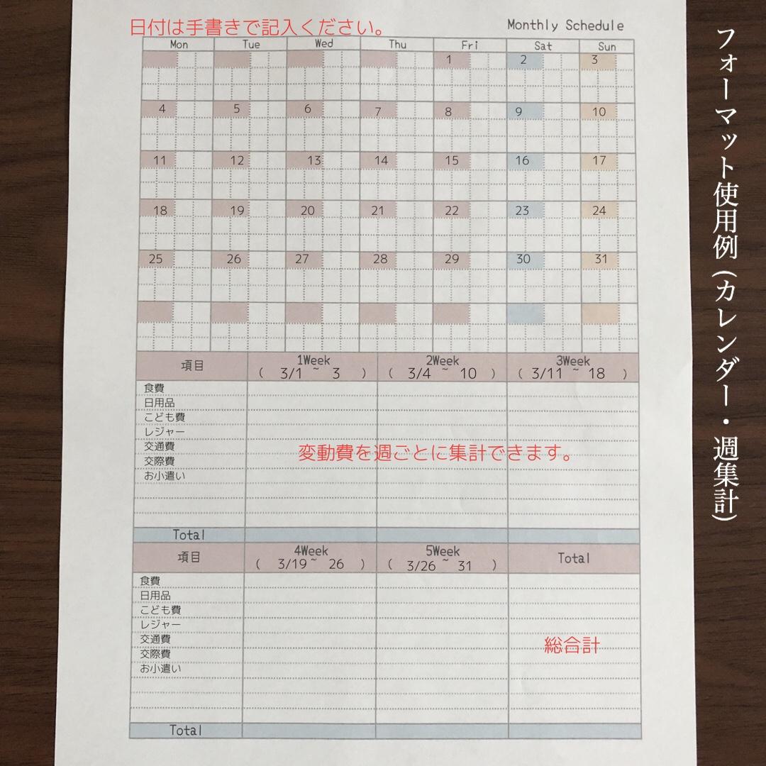 簿 自作 家計 ノート