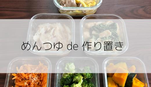 【時短家事】夕飯に困るワーママにおすすめ!めんつゆで簡単!作り置きお惣菜20選