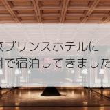 東京プリンスホテルに無料で泊まってきたよ!