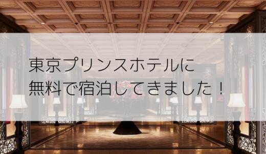 東京プリンスホテルの「レジデンシャルスイート」に無料で宿泊してきたよ!