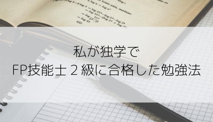 独学でFP2級に合格した勉強法