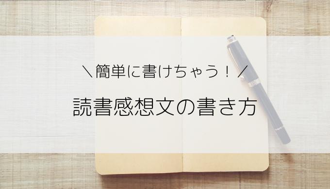 文 おすすめ 中学生 感想 読書