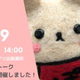 【終了】2019年12月21日(土)インスタトークイベントを開催します!(協賛:サンクチュアリ出版)