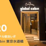 おしゃれなカプセルホテル「global cabin 東京水道橋」に泊まってきました!