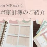 PLAN do ME×めぐ コラボ家計簿が発売します!